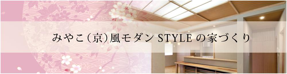 みやこ(京)風モダンSTYLEの家づくり